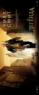 I Am Legend - Russian Movie Poster (xs thumbnail)