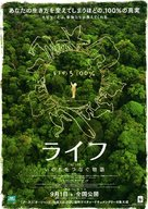 One Life - Japanese Movie Poster (xs thumbnail)