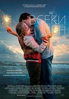 Every Day - Bulgarian Movie Poster (xs thumbnail)