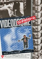 Videodrome - Japanese Movie Poster (xs thumbnail)
