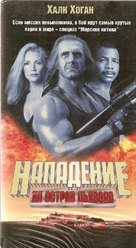 Shadow Warriors - Russian Movie Cover (xs thumbnail)