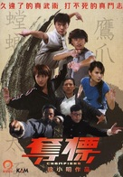 Duo biao - Hong Kong Movie Poster (xs thumbnail)