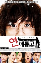 Lian ai tong gao - South Korean Movie Poster (xs thumbnail)