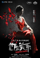 Wi-heom-han gyan-gye - Chinese Movie Poster (xs thumbnail)