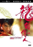 Legend Of The Dragon - Hong Kong Movie Cover (xs thumbnail)