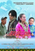 A Singing Fairy - Chinese Movie Poster (xs thumbnail)