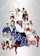Gong fu chu shen - Hong Kong Movie Poster (xs thumbnail)