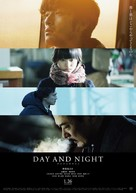 Day and Night - Japanese Movie Poster (xs thumbnail)