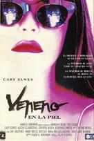 The Crush - Spanish Movie Poster (xs thumbnail)