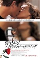 Wicker Park - South Korean Movie Poster (xs thumbnail)