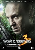Boy s tenyu 3. Posledniy raund - Russian Movie Poster (xs thumbnail)