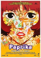 Paprika - Italian Movie Poster (xs thumbnail)