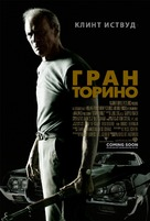 Gran Torino - Russian Movie Poster (xs thumbnail)