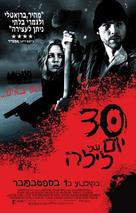 30 Days of Night - Israeli poster (xs thumbnail)