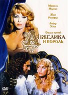 Angélique, marquise des anges - Russian Movie Cover (xs thumbnail)