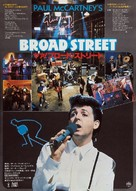 Give My Regards to Broad Street - Japanese Movie Poster (xs thumbnail)