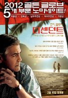 The Descendants - South Korean Movie Poster (xs thumbnail)