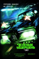 The Green Hornet - Russian Movie Poster (xs thumbnail)