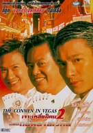 Du xia da zhan Lasi Weijiasi - Thai poster (xs thumbnail)
