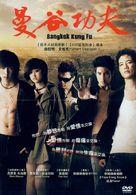 Bangkok Kung Fu - Taiwanese DVD cover (xs thumbnail)