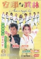 On loh yue miu lam - Hong Kong Movie Cover (xs thumbnail)