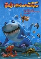 SeeFood - Thai DVD cover (xs thumbnail)