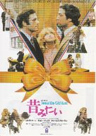 Seems Like Old Times - Japanese Movie Poster (xs thumbnail)
