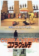 Cobra Verde - Japanese Movie Poster (xs thumbnail)