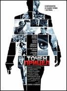 Vantage Point - Bulgarian Movie Poster (xs thumbnail)