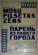 Paren iz nashego goroda - Latvian Movie Poster (xs thumbnail)