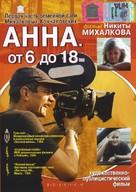 Anna: Ot shesti do vosemnadtsati - Russian Movie Cover (xs thumbnail)