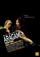 Aragami - South Korean Movie Poster (xs thumbnail)