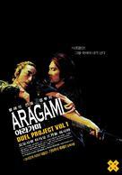 Aragami - South Korean Movie Poster (xs thumbnail)
