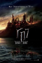 Harry Potter and the Deathly Hallows: Part I - Ukrainian Movie Poster (xs thumbnail)