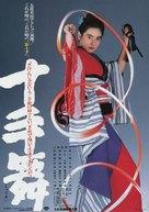 Jittemai - Japanese Movie Poster (xs thumbnail)
