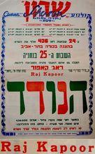 Shree 420 - Israeli Movie Poster (xs thumbnail)