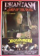 Phantasm III: Lord of the Dead - Thai Movie Poster (xs thumbnail)