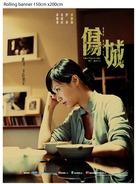 Seung sing - Hong Kong poster (xs thumbnail)