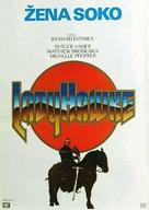 Ladyhawke - Yugoslav Movie Poster (xs thumbnail)