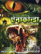 Lockjaw: Rise of the Kulev Serpent - Indian Movie Cover (xs thumbnail)