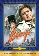 Vysota - Russian DVD cover (xs thumbnail)