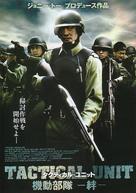 Kei tung bou deui: Tung pou - Japanese Movie Poster (xs thumbnail)