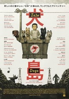 Isle of Dogs - Japanese Movie Poster (xs thumbnail)