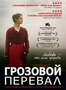 Wuthering Heights - Russian DVD cover (xs thumbnail)