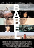 Babel - Norwegian Movie Poster (xs thumbnail)