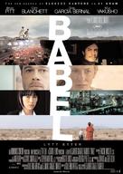 Babel - Norwegian Movie Poster (xs thumbnail)