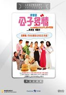 Gong zi duo qing - Hong Kong Movie Cover (xs thumbnail)