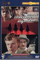Novye priklyucheniya neulovimykh - Ukrainian DVD cover (xs thumbnail)