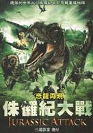 Jurassic Attack - Taiwanese DVD cover (xs thumbnail)