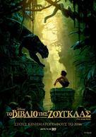The Jungle Book - Greek Movie Poster (xs thumbnail)